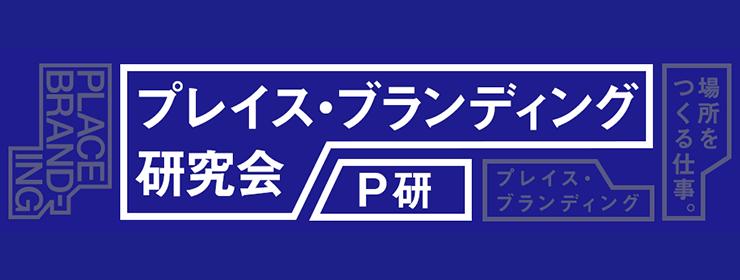 プレイス・ブランディング研究会